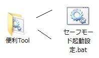 Windows8 セーフモード 起動設定 ブートファイル バッチファイル