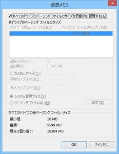 Windows8 導入 Tips 3. 【SSD化 仮想メモリ(pagefile.sys) ハイバネーション・失敗しないためのノウハウ】