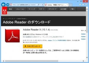Windows8 導入 Tips 4. 【adobe アクロバットリーダ 導入 インストール・失敗しないためのノウハウ】