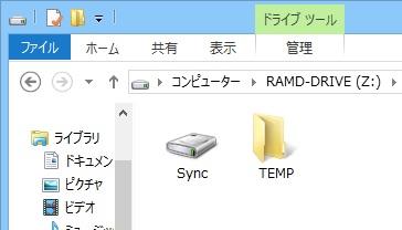 Windows8 導入 Tips 6.【RAM-DISK 高速化 インストール・失敗しないためのノウハウ】