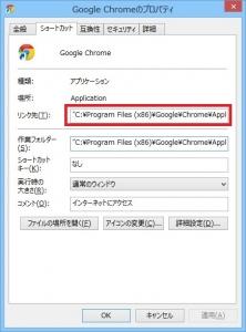 Windows8 導入 Tips 8.【Google Chrome RAM-DISK インストール 高速化・失敗しないためのノウハウ】