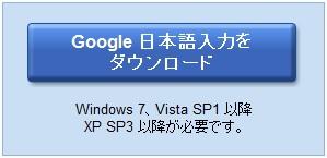 Windows8 導入 Tips 9.【Google日本語入力 インストール 高速化・失敗しないためのノウハウ】