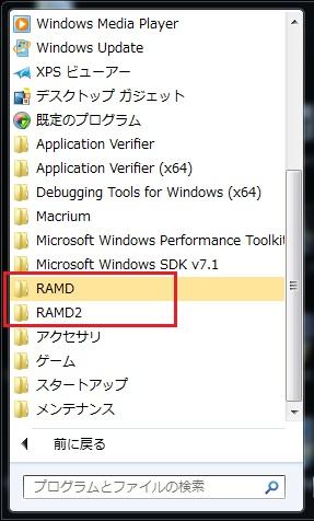 【64bit限定】Windows7 Home Premium OS管理外メモリ、2重ドライブ化の実験