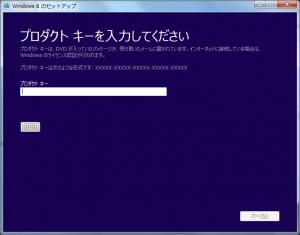 【Windows8・導入】ASUS U24A ハウツウ・復習