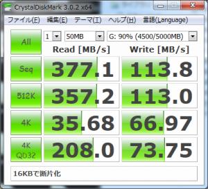 スペースデデフラグ 16KB断片化
