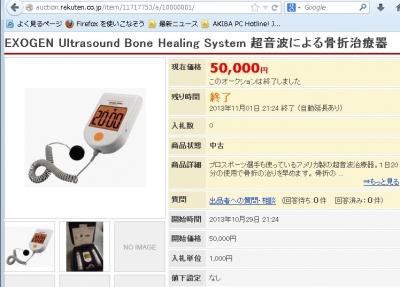超音波骨折治療器 セーフスの並行輸入