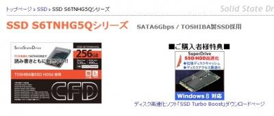 東芝HG5d SSD TUBO BOOST