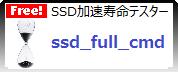 SSD 加速寿命テスト ssd}full_cmd