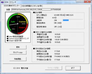SSD寿命カウンタ