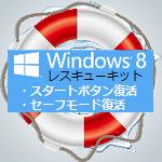 Windows8レスキューキット