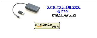 hwmt1 OTG対応 充電ハブ