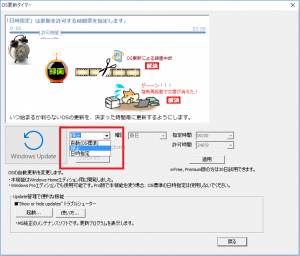 OSの更新を停止