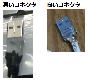 USBコネクタのEMI対策