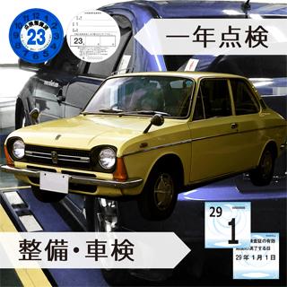 点検・車検_mis