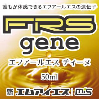 mis_FRSgene_ラベル