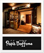 �ѥѡ��Хåե����͡�Papa Baffone