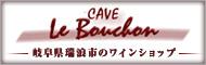 楽天市場 カーヴ ル・ブション 岐阜県瑞浪市のワインショップ