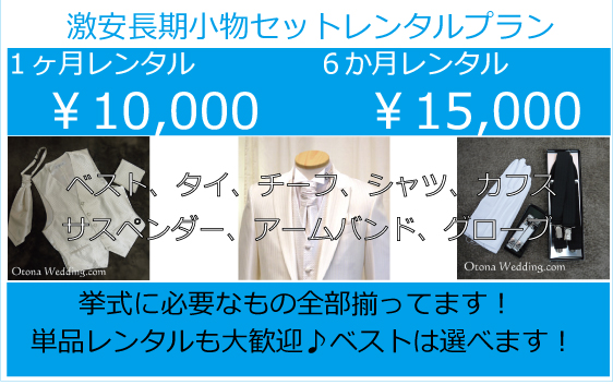 タキシードが長期レンタルで激安格安なのは大人ウェディング.com青山サロン