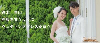 衣装レンタルプランが激安格安なのは大人ウェディング.com青山サロン