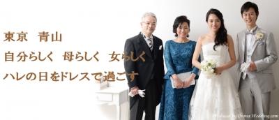新婦母上用ドレスは、東京青山の大人ウェディング.com青山サロン