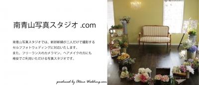 セフルフォトウェディングが激安格安で叶うのは東京南青山写真スタジオ