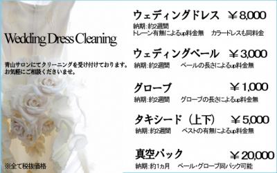 ドレスクリーニングが激安格安なのは東京青山の大人ウェディング.com