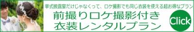 セルフフォトウェディングが激安格安で出来るのは東京南青山写真スタジオ