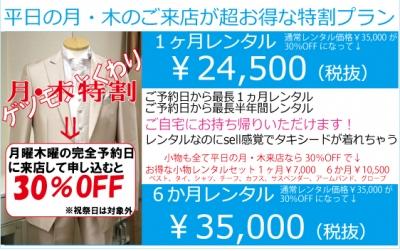 激安格安タキシードレンタルは東京青山の大人ウェディング.com青山サロン