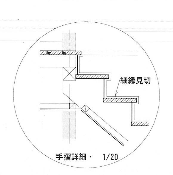 階段詳細2