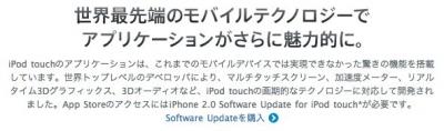 Software Update 2.0