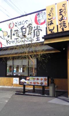 小松島食堂