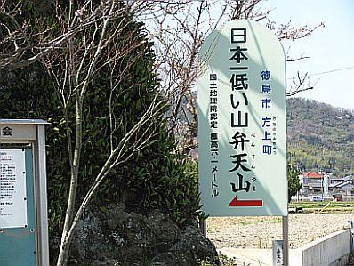日本一低い弁天山