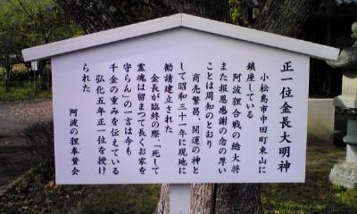 金長たぬき神社の由来