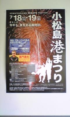 小松島港まつりのポスター
