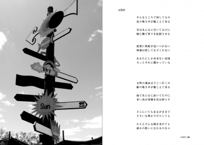 書店予約注文スタート | blogブログ|生澤由一 official site