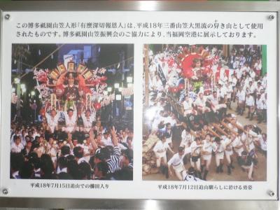 櫛田入りの写真です