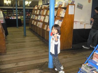 ドゥロス号書店
