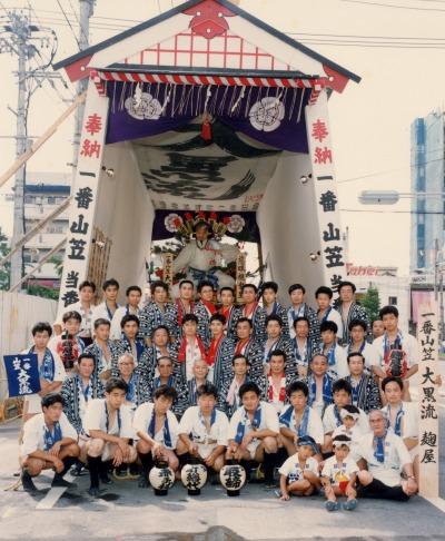 昭和62年当番記念