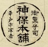 内田さん焼印の型紙
