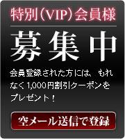 特別(VIP)会員様募集中