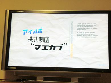 株式劇団 マエカブ