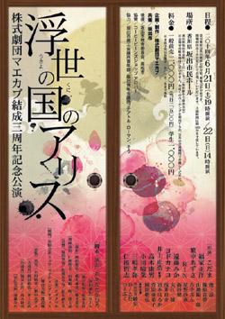 浮世の国のアリス マエカブ 香川 高松 坂出 劇団