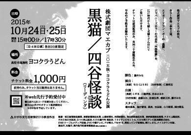 マエカブ 劇団 黒猫 四谷怪談
