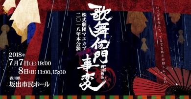 マエカブ 歌舞伎門事変