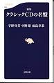『新版 クラシックCDの名盤』文春新書