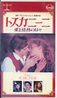 『トスカニーニ 〜愛と情熱の日々』 ヘラルド・ネルソン HAV-1006