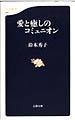 鈴木秀子『愛と癒しのコミュニオン』