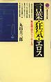 丸山圭三郎『言葉・狂気・エロス』講談社現代新書、1990年
