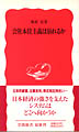 奥村 宏『会社本位主義は崩れるか』岩波新書、1992年