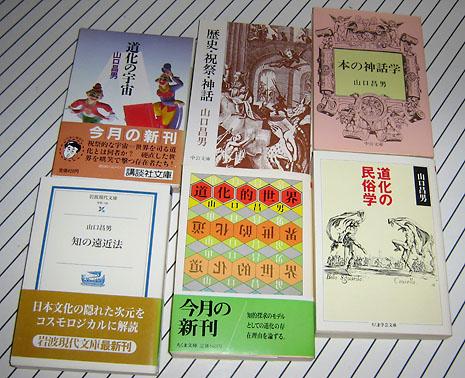 山口昌男文庫本集